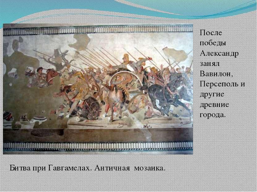 Битва при Гавгамелах. Античная мозаика. После победы Александр занял Вавилон,...