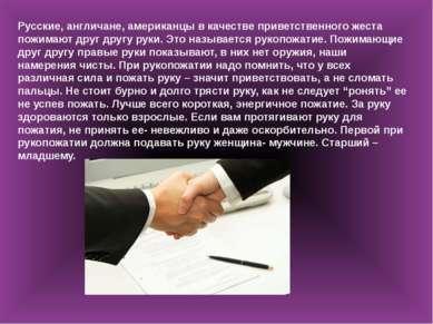Русские, англичане, американцы в качестве приветственного жеста пожимают друг...