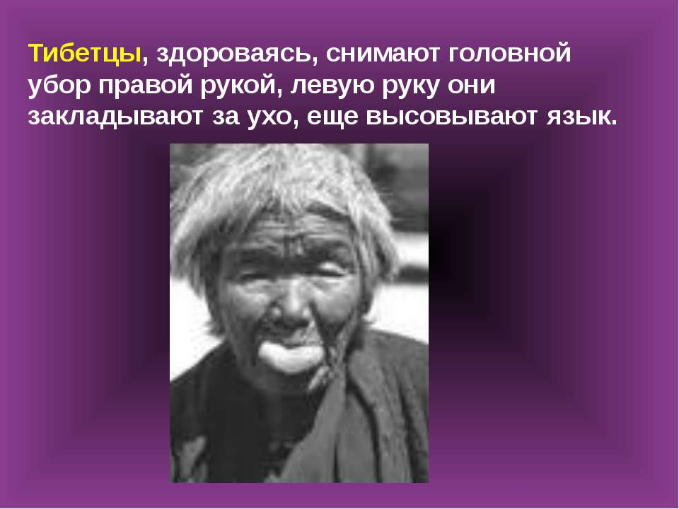 Тибетцы, здороваясь, снимают головной убор правой рукой, левую руку они закла...
