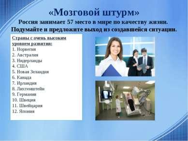 «Мозговой штурм» Россия занимает 57 место в мире по качеству жизни. Подумайте...