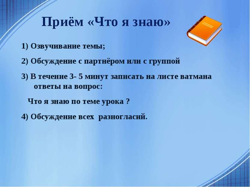 Приём «Что я знаю» 1) Озвучивание темы; 2) Обсуждение с партнёром или с групп...