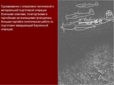 Одновременно с оперативно-тактической и материальной подготовкой операции Вое...