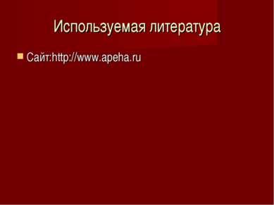 Используемая литература Сайт:http://www.apeha.ru