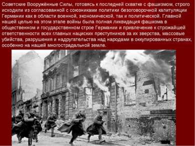 Советские Вооружённые Силы, готовясь к последней схватке с фашизмом, строго и...