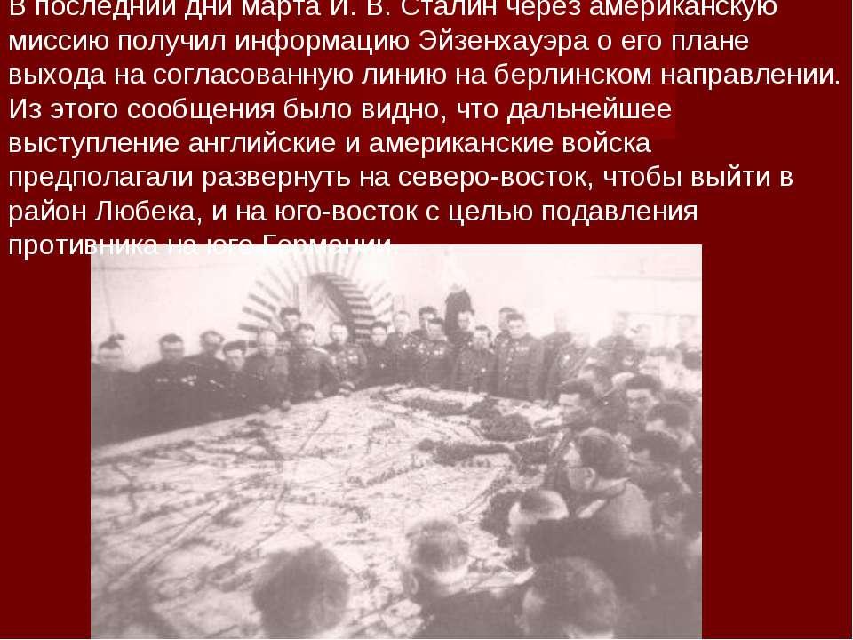 В последнии дни марта И. В. Сталин через американскую миссию получил информац...