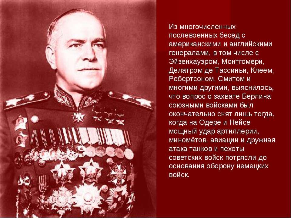 Из многочисленных послевоенных бесед с американскими и английскими генералами...