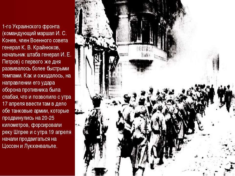 1-го Украинского фронта (командующий маршал И. С. Конев, член Военного совета...