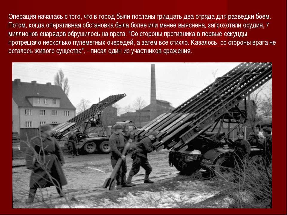 Операция началась с того, что в город были посланы тридцать два отряда для ра...