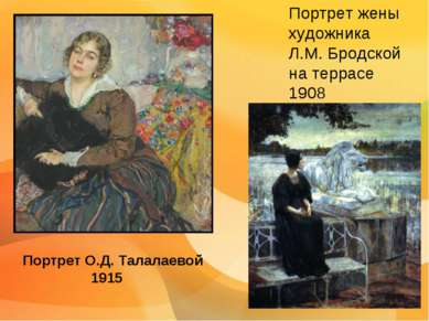 Портрет жены художника Л.М. Бродской на террасе 1908 Портрет О.Д. Талалаевой ...