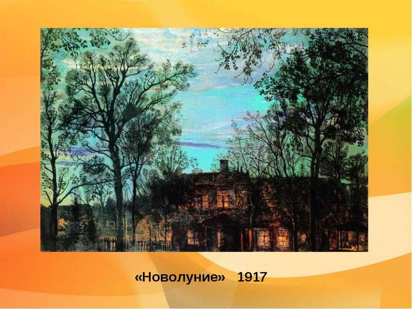 «Новолуние» 1917