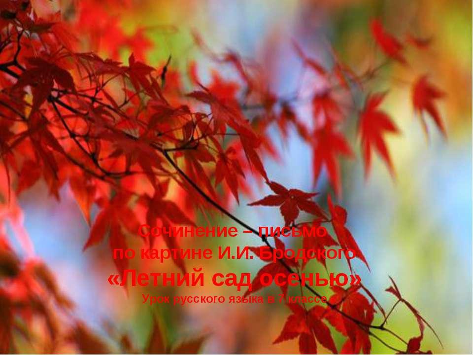 Сочинение – письмо по картине И.И. Бродского «Летний сад осенью» Урок русског...