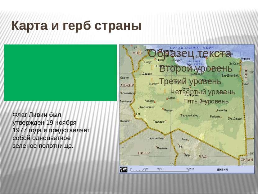 Карта и герб страны