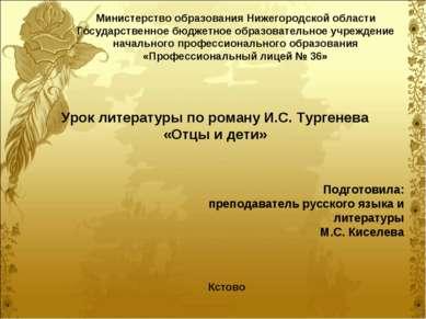 Министерство образования Нижегородской области Государственное бюджетное обра...