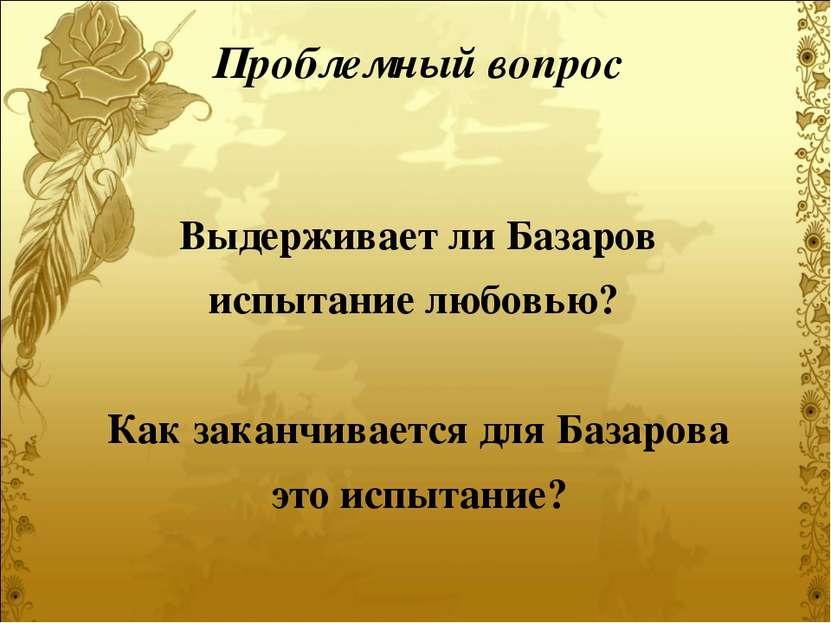 Выдерживает ли Базаров испытание любовью? Как заканчивается для Базарова это ...