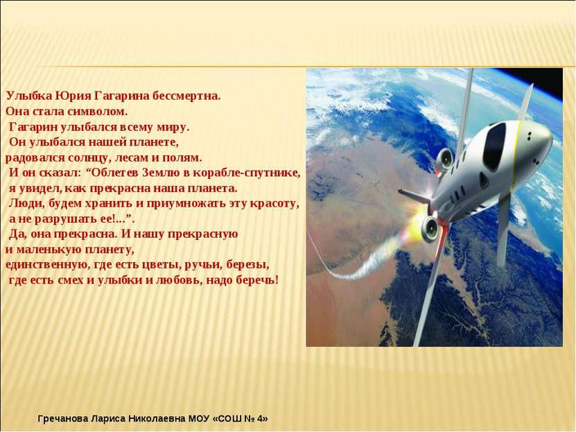 Улыбка Юрия Гагарина бессмертна. Она стала символом. Гагарин улыбался всему м...