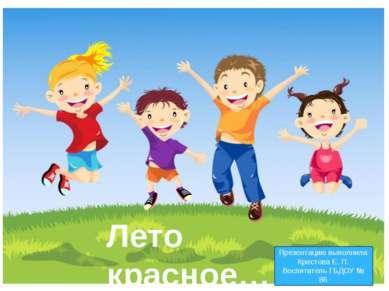 Лето красное… Презентацию выполнила Крестова Е. П. Воспитатель ГБДОУ № 86