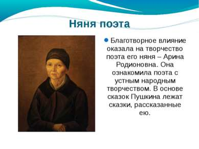 Благотворное влияние оказала на творчество поэта его няня – Арина Родионовна....