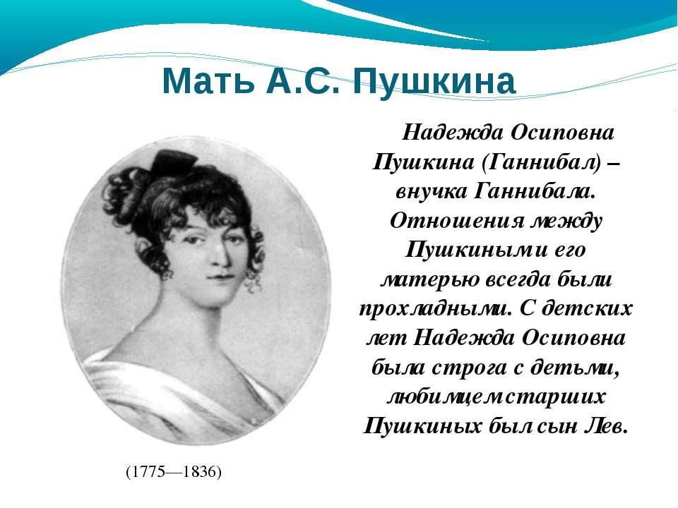 Надежда Осиповна Пушкина (Ганнибал) – внучка Ганнибала. Отношения между Пушки...