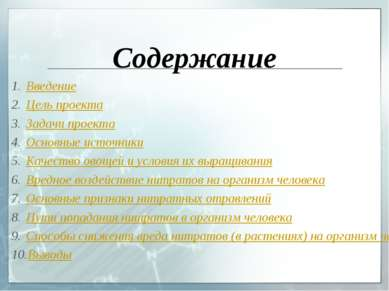 Содержание Введение Цель проекта Задачи проекта Основные источники Качество о...