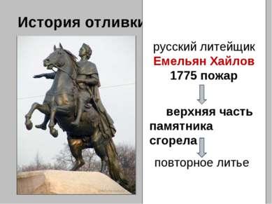 История отливки памятника русский литейщик Емельян Хайлов 1775 пожар верхняя ...