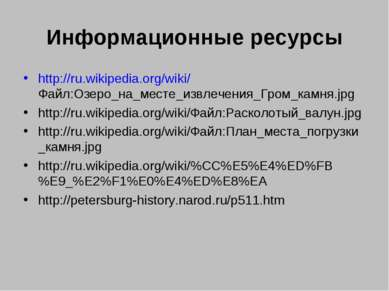 Информационные ресурсы http://ru.wikipedia.org/wiki/Файл:Озеро_на_месте_извле...