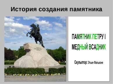 История создания памятника
