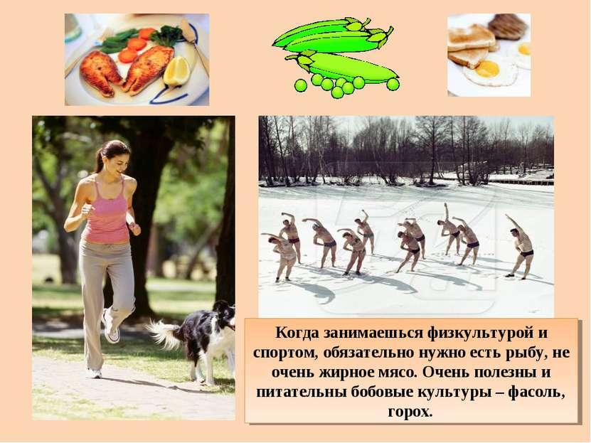 Когда занимаешься физкультурой и спортом, обязательно нужно есть рыбу, не оче...