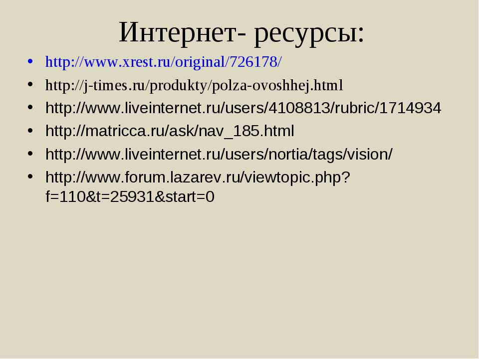 Интернет- ресурсы: http://www.xrest.ru/original/726178/ http://j-times.ru/pro...