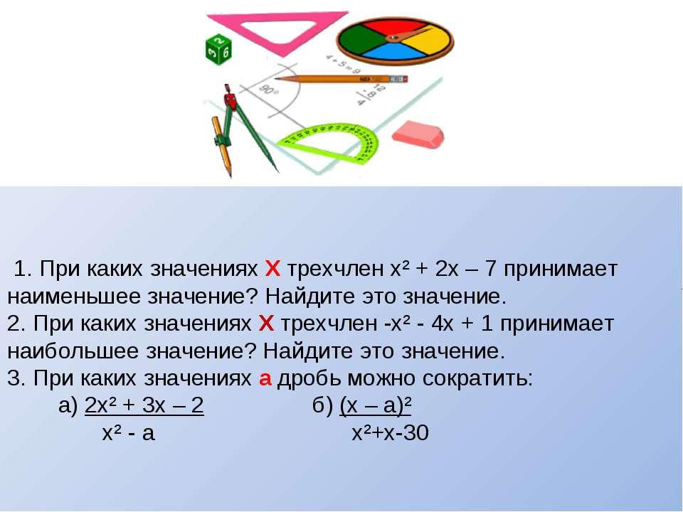 1. При каких значениях Х трехчлен х² + 2х – 7 принимает наименьшее значение? ...