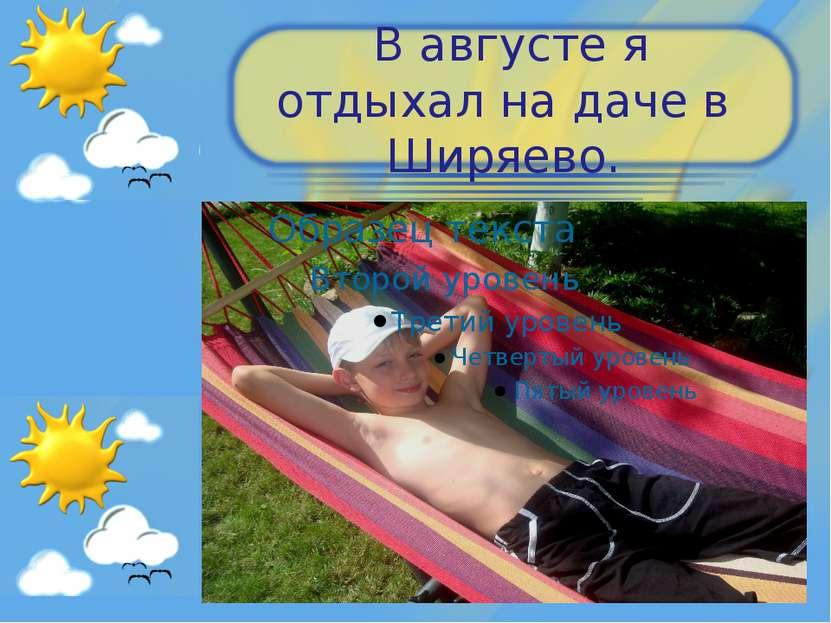 В августе я отдыхал на даче в Ширяево.