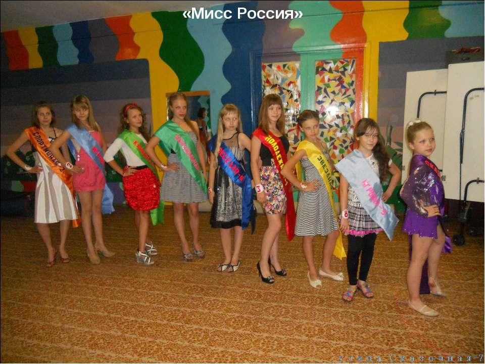 «Мисс Россия»