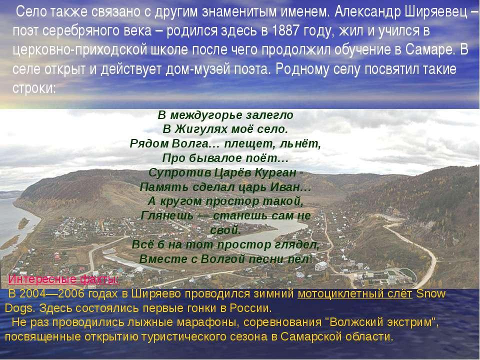 Село также связано с другим знаменитым именем. Александр Ширяевец – поэт сере...