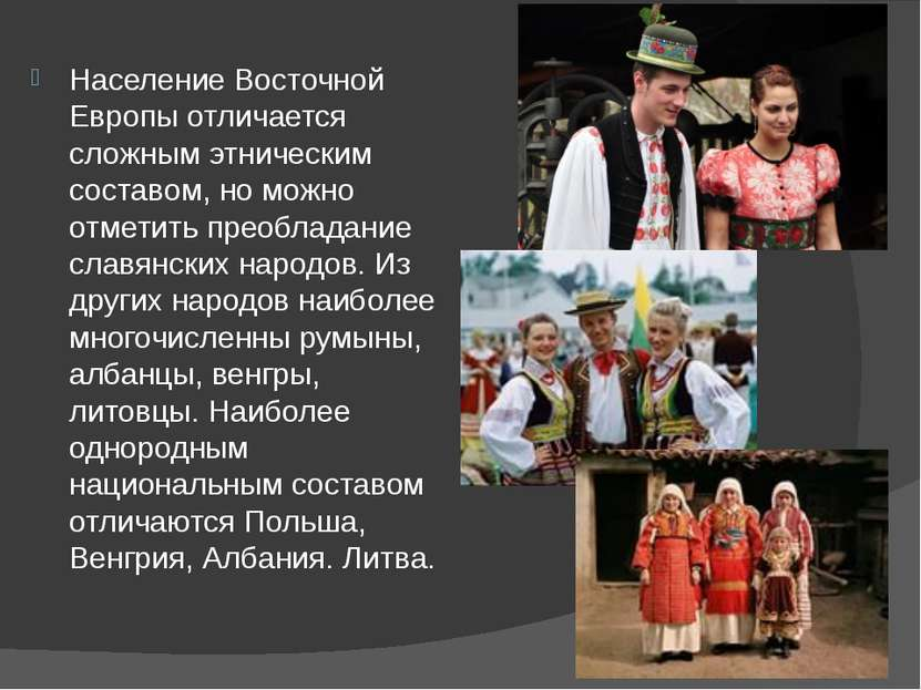 Население Восточной Европы отличается сложным этническим составом, но можно о...