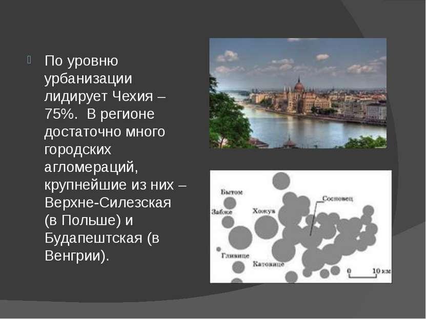По уровню урбанизации лидирует Чехия – 75%. В регионе достаточно много город...