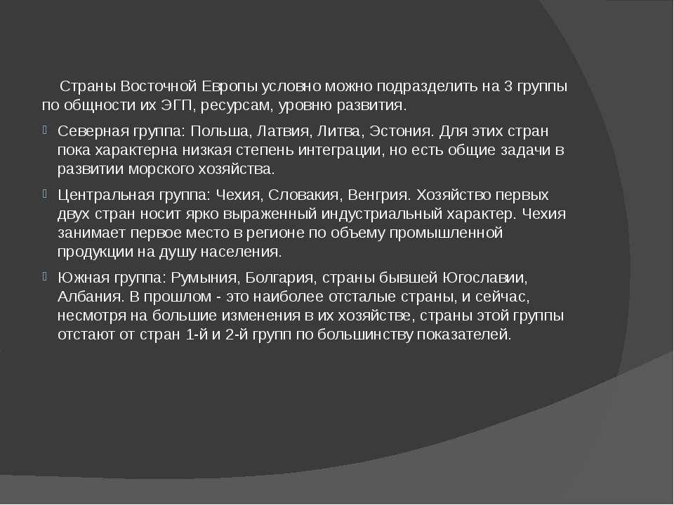 Страны Восточной Европы условно можно подразделить на 3 группы по общности их...