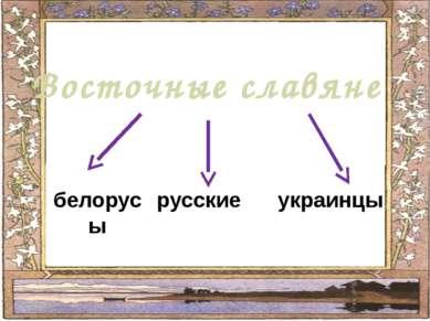 Восточные славяне белорусы русские украинцы