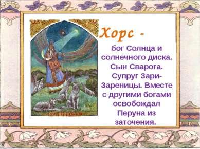 Хорс - бог Солнца и солнечного диска. Сын Сварога. Супруг Зари-Зареницы. Вмес...