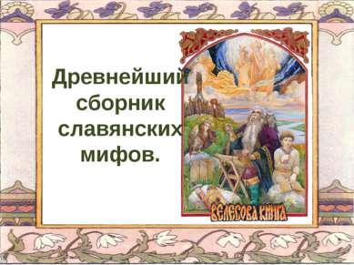 Древнейший сборник славянских мифов.