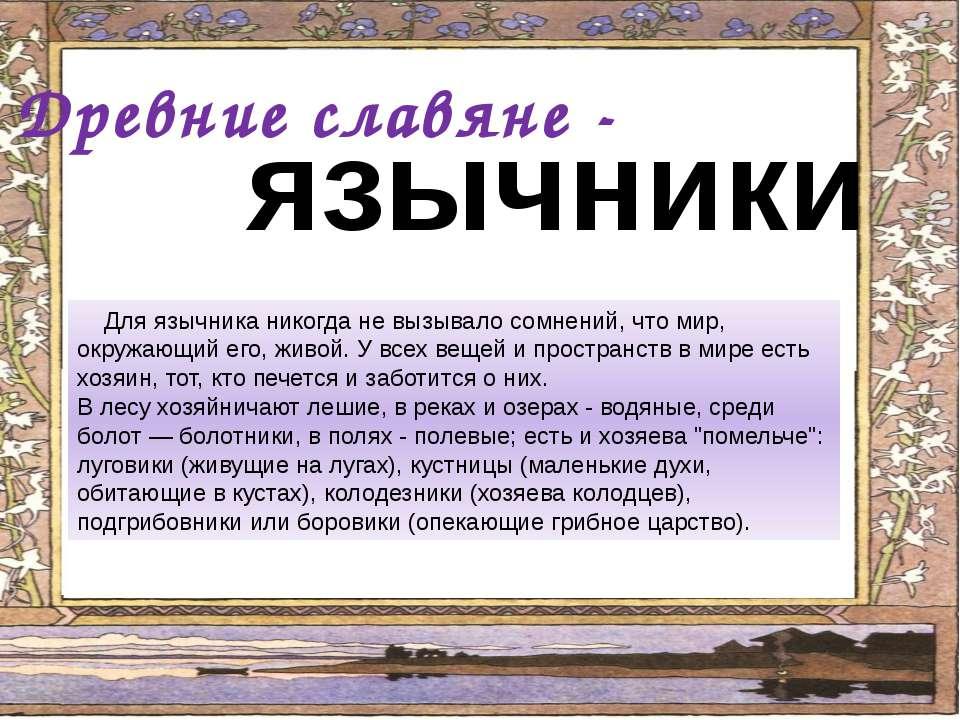 Древние славяне - язычники Для язычника никогда не вызывало сомнений, что мир...