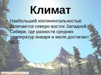 Климат Наибольшей континентальностью отличается северо-восток Западной Сибири...