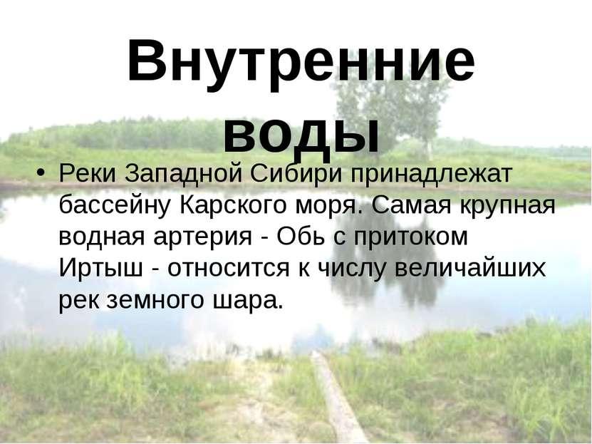 Внутренние воды Реки Западной Сибири принадлежат бассейну Карского моря. Сама...