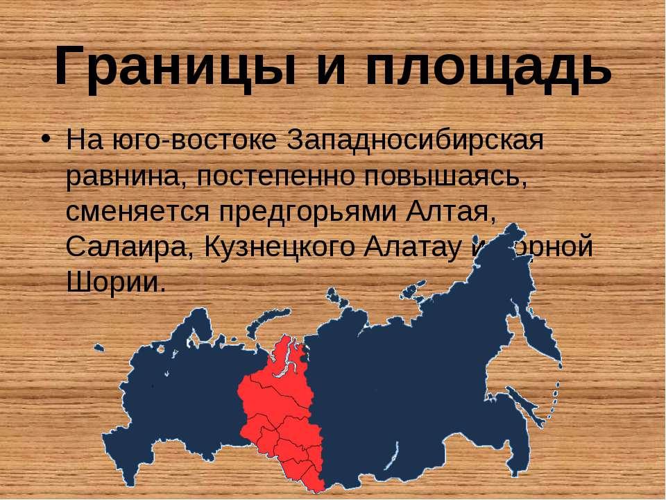 Границы и площадь На юго-востоке Западносибирская равнина, постепенно повышая...