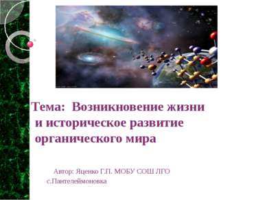 Тема: Возникновение жизни и историческое развитие органического мира Автор: Я...