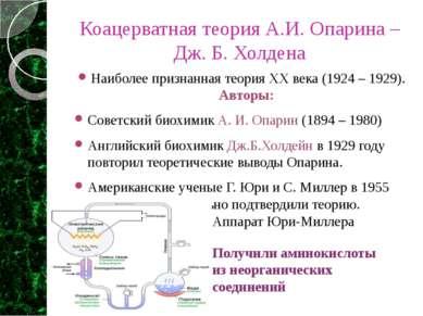 Коацерватная теория А.И. Опарина – Дж. Б. Холдена Наиболее признанная теория ...