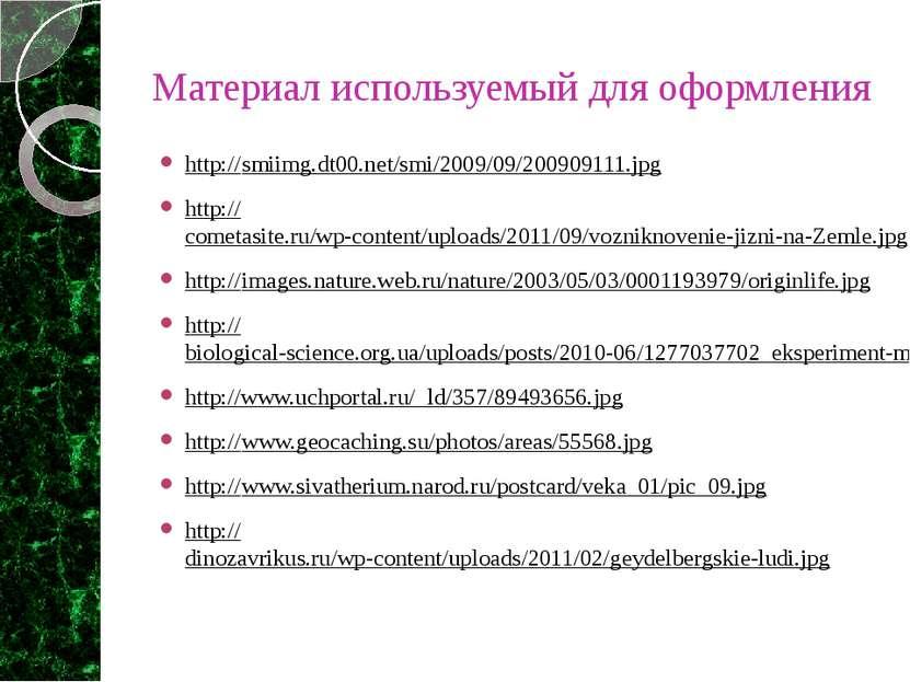 Материал используемый для оформления http://smiimg.dt00.net/smi/2009/09/20090...