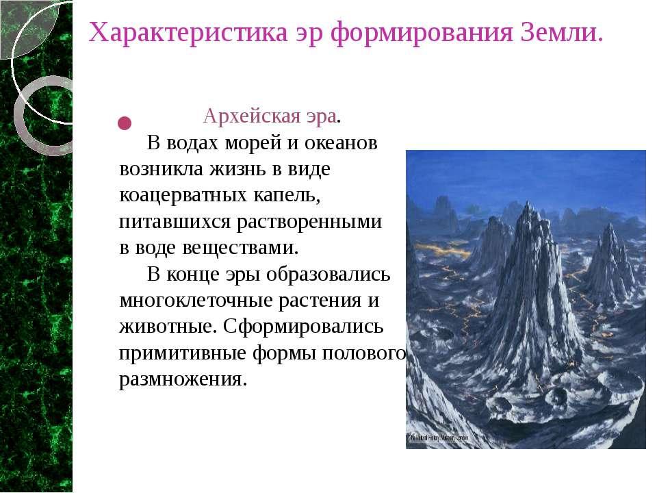 Характеристика эр формирования Земли. Архейская эра. В водах морей и океанов ...