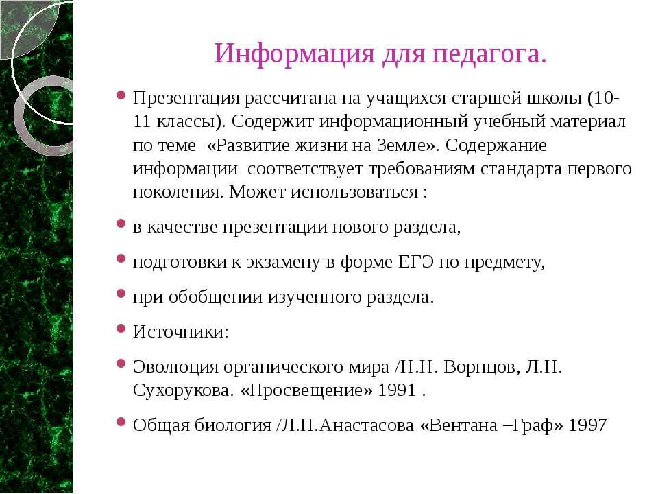 Информация для педагога. Презентация рассчитана на учащихся старшей школы (10...