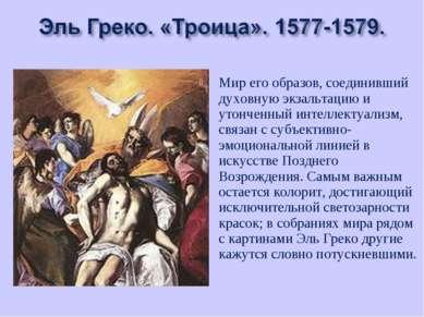 Мир его образов, соединивший духовную экзальтацию и утонченный интеллектуализ...