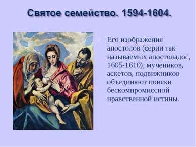 Его изображения апостолов (серии так называемых апостоладос, 1605-1610), муче...