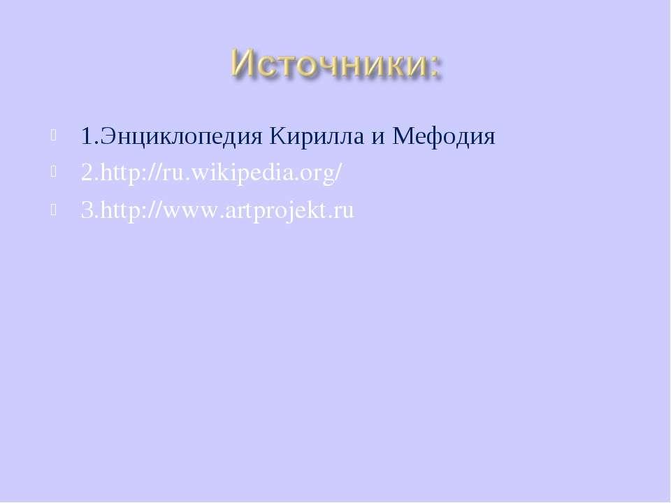 1.Энциклопедия Кирилла и Мефодия 2.http://ru.wikipedia.org/ 3.http://www.artp...